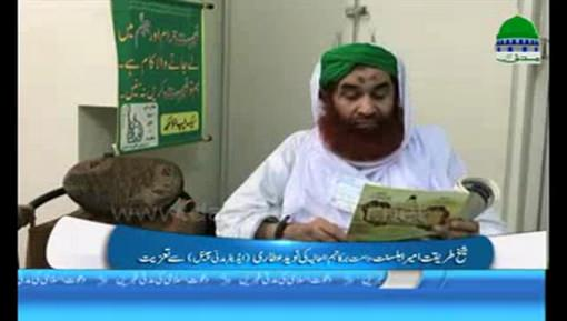 Naveed Attari Say Unki Walida Kay Intiqal Par Ameer e Ahlesunnat Ki Taziyat