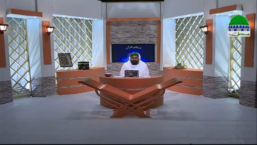 Ahkam e Quran Ep 04 - Namaz Qaim Karna,Zakat Dena