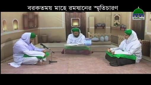 Ramadan Ki Pur Kaif yadain Ep 08 - Bangla