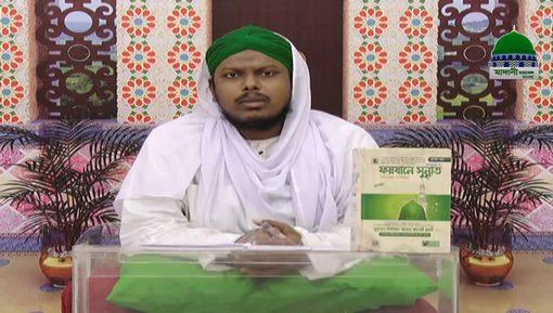 Taruf e Ameer e Ahlesunnat Ep 09 - Bangla