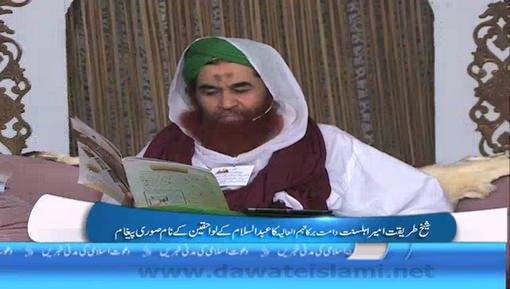 Abdulsalam Kay Intiqal Par Lawahiqeen Say Ameer e Ahlesunnat Ki Taziyat
