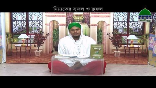 Niyat Ki Saza Aur Jaza - Bangla
