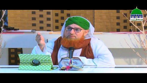Islah e Aamal - Quran Majeed Ki Fazilat
