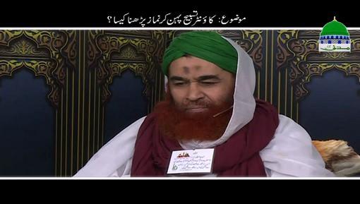 Counter Tasbeeh Pehen Kar Namaz Parhna Kaisa?
