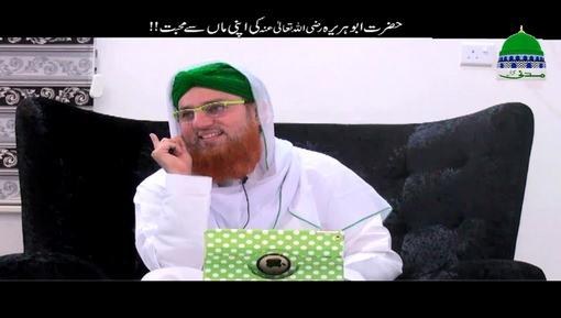 Hazrat Abu Huraira رضی اللہ عنہ Ki Apni Maa Say Muhabbat