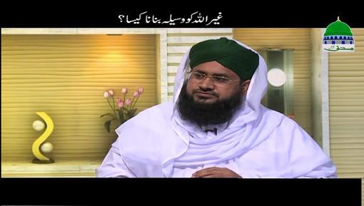 Ghairullah Ko Waseela Banana Kaisa?