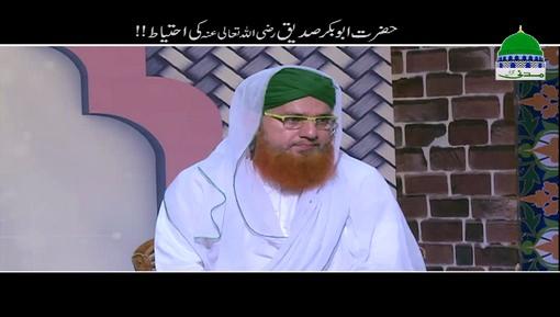 Hazrat Abu Bakar Siddique رضی اللہ عنہ Ki Ihtiyat