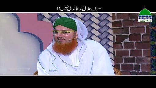 Sirf Halal Kamana Kamal Nahi