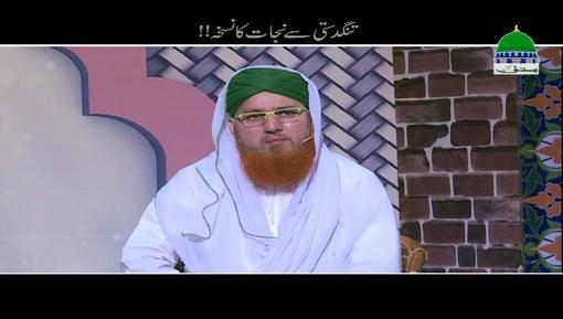 Halal o Tayyab Rizq