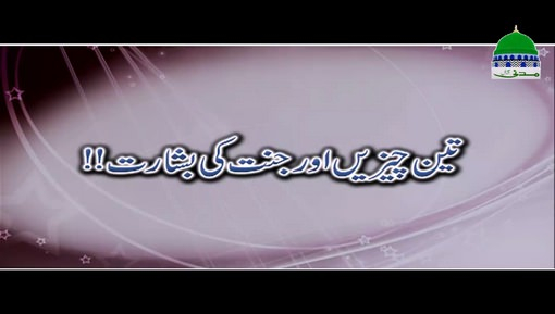 Teen Cheezain Aur Jannat Ki Basharat
