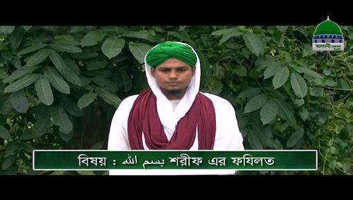 Naik Amal Ep 06 - بسم اللہ Ki Fazilat - Bangla