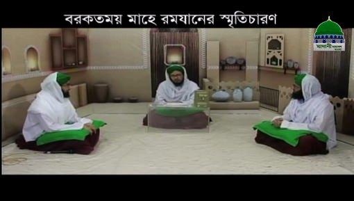 Ramadan Ki Pur Kaif yadain Ep 09 - Bangla