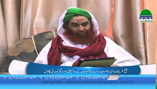 Hakim Ali Ki Walida Kay Intiqal Par Ameer e Ahlesunnat Ki Taziyat