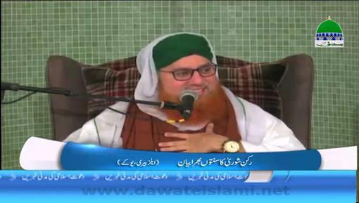 حاجی عبدالحبیب عطاری کا یوکے میں سنتوں بھرا بیان