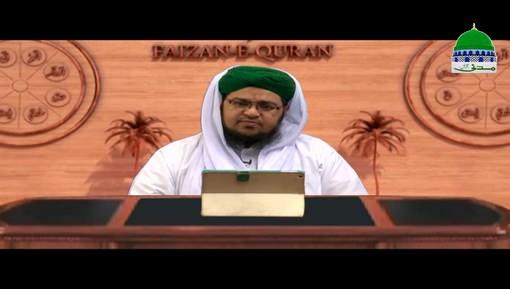 Faizan E Quran Ep 213 - Surah Luqman Ayat 29 Say Akhir Tak