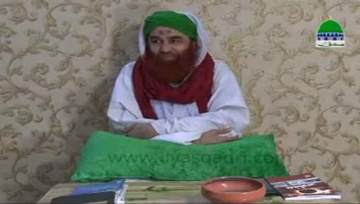 Madani Muzakra Ep 1317 - 01 Safar 1439H