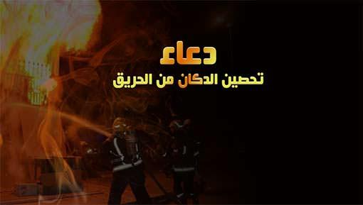 دعاء تحصين الدكان من الحريق