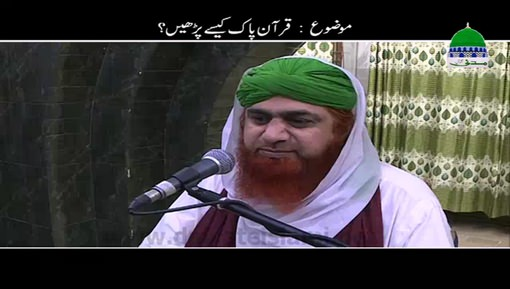 Quran Pak Kaisay Parhain?