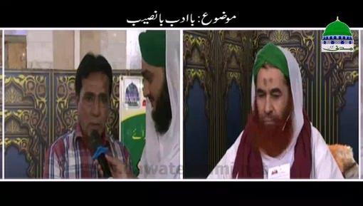 Ba Adab Ba Naseeb