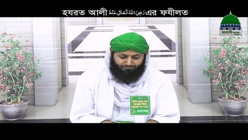 Hazrat Ali رضی اللہ عنہ Kay Fazail - Bangla