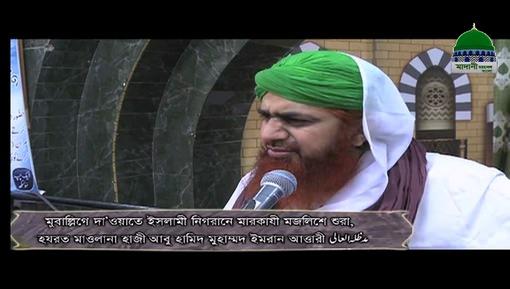 Imam Hussain رضی اللہ عنہ Ki Karamat - Bangla
