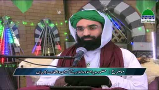 Huzoor ﷺ Kay Haseen Waqiat