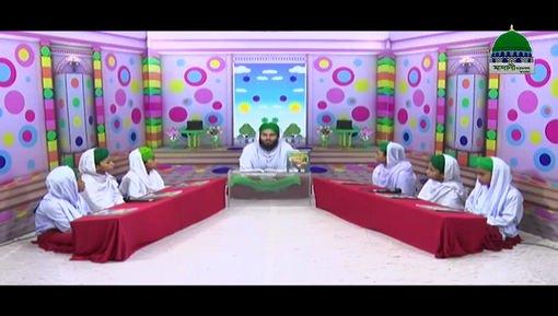 Madani Qaida Ep 13 - Bangla