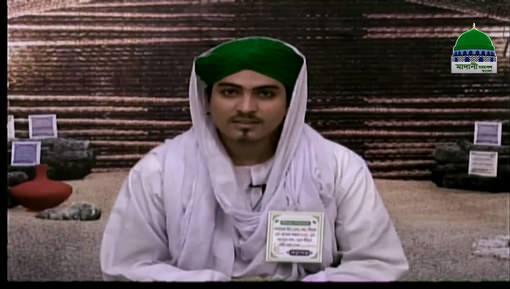 Naik Bannay Ka Nuskha Ep 17 - Cheenk Ka Jawab Denay Kay Fazail - Bangla