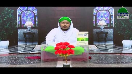 Naik Auratain Ep 27 - Hazrat Sayyidatuna Memona رضی اللہ عنہا Ki Shan - Bangla