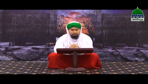Safar e Akhirat Ep 10 - Tauba Ki Fazilat - Bangla