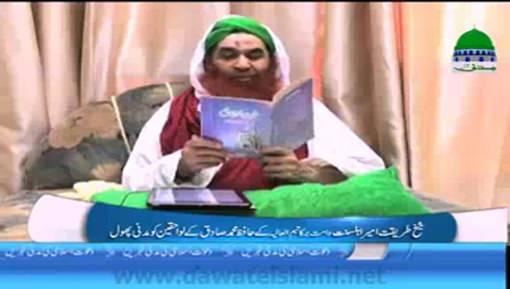 Hafiz Muhammad Sadiq Kay Lawahiqeen Ko Ameer e Ahlesunnat Kay Madani Phool
