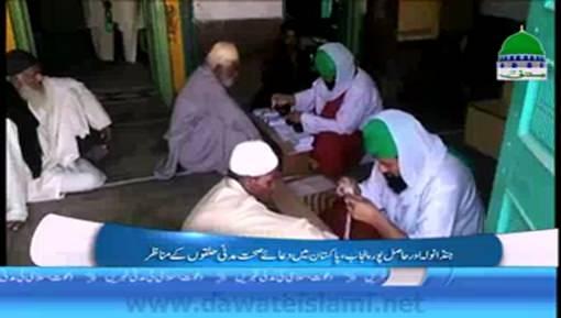 مجلس مکتوبات و تعویذاتِ عطاریہ کے تحت حاصل پور میں دعائے صحت مدنی حلقہ