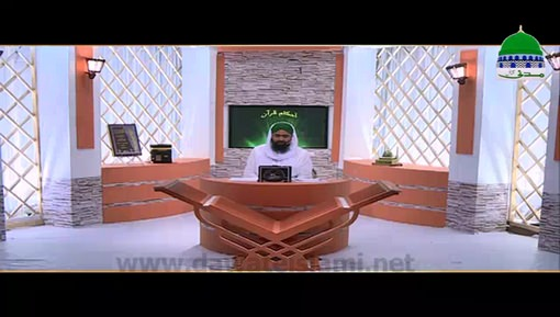 ALLAH Nay Har Cheez Ko Ba Maqsad Paida Farmaya Hai