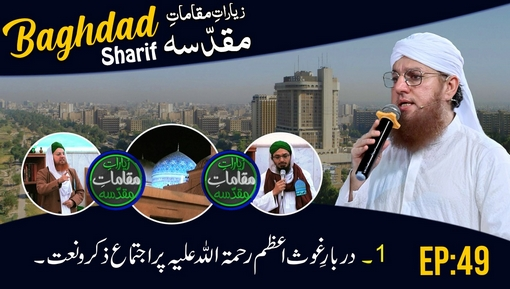 Ziyarat e Maqamat e Muqadasa Ep 61 - Syeda Zubaida Khatoon رحمۃ اللہ علیہا