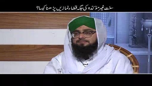 Sunnat e Ghair Muakkada Ki Jaga Qaza Namazain Parhna Kaisa?
