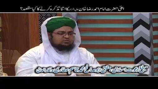 Aala Hazrat Ka Itna Tazkira Karnay Ka Kia Maqsad?