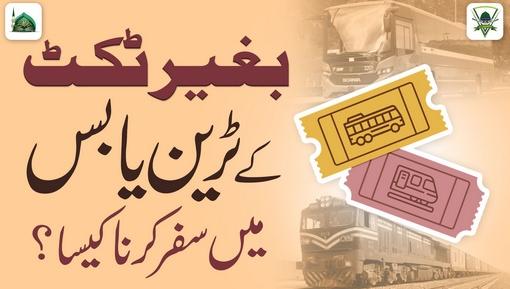 Bghair Ticket Safar Karna Kaisa?