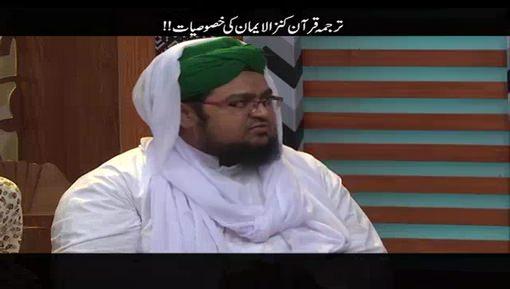 Tarjama e Quran Kanz ul Iman Ki Khususiyaat