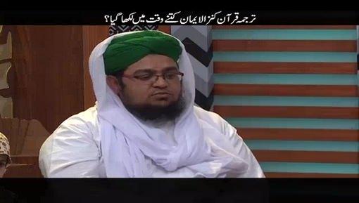 Tarjama e Quran Kanz ul Iman Kitnay Waqt Main Likha?