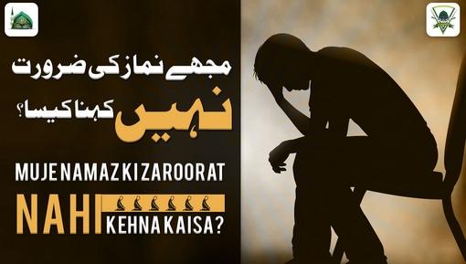 Namaz Aik Zikr Hai Aur Main Har Waqt Zikr Karta Rehta Hon Aisa Kehna Kaisa?