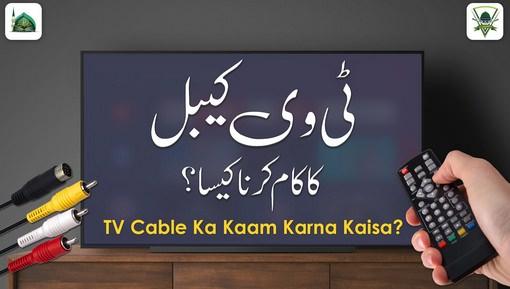 Cable Ka Kaam Karna Kaisa?