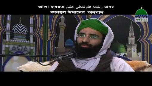 Aala Hazrat رحمۃ اللہ علیہ Aur Tarjama e Quran Kanz ul Iman - Bangla