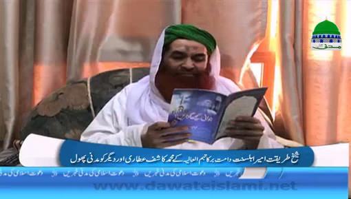 Muhammad Kashif Attari Say Unki Walida Kay Intiqal Par Ameer e Ahlesunnat Ki Taziyat