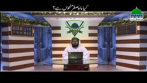 Kia Mah e Safar Manhoos Hai?