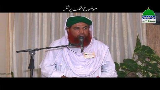 Nemat Par Shukr