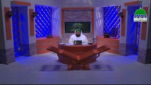 Ahkam e Quran Ep 05 - Zaat e Mustafaﷺ Kay Aadab