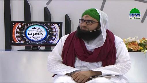 Faizan e Aala Hazrat Ep 04 - Aala Hazrat Ka Ishq e Rasoolﷺ