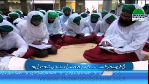 12 Mah Madani Qaflay Walon Kay Naam Ameer e Ahlesunnat Ka Paigham
