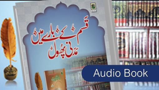 Audio Book - Qasam Kay Baray Main Madani Phool