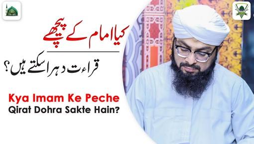 Imam Kay Sath Qirat Duhra Saktay Hain?